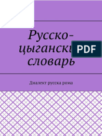 Antonova_E._Russko_Cyiganskiyi_Slovar.a4