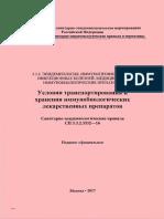 Условия Транспортирования и Хранение Иммунобиологических ЛП