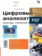 Афонский А.А., Дьяконов В.П. - Цифровые анализаторы спектра, сигналов и логики. -  2009