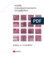 Влад. В. Головач - Дизайн Пользовательского Интерфейса