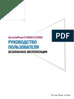 Accuriopress c14000 c12000 Safety Information Ru 1 1 1 (1)