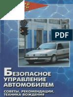 Н.И.Клочанов. ''Безопасное управление автомобилем''