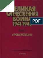 Vov_1941-45g_Tom_1_Iz_4_Surovye_Ispytania_1999g