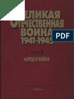 Vov_1941-45g_Tom_4_Iz_4_Narod_I_Voyna_1999g