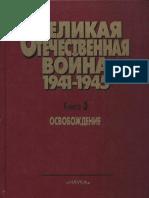 VOV_1941-45g_tom_3_iz_4_Osvobozhdenie_1999g