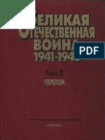 Vov_1941-45g_Tom_2_Iz_4_Perelom_1999g