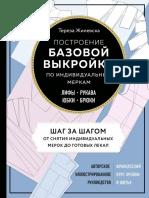 Postroenie Bazovoi Vuekroiki Po Individualnuem Mer 11187469 (Z-lib.org)