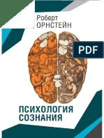 Robert O. Psihologiya Soznaniya.a4