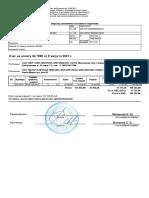 Счет на оплату № 7890 от 09.08.2021