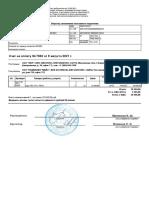 Счет на оплату № 7862 от 09.08.2021