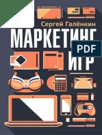 Games Marketing by Galyonkin v1