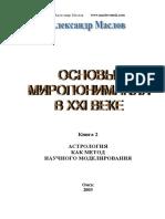 Alexander Maslov - Book 2