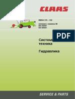 ГИДРАВЛИКА MEGA 370-350