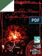 Кровавая Магия - Секреты Тауматургии - 1.0