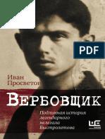 Verbovschik Podlinnaja Istorija Legendarnogo Nelegala Bystroletova