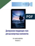 Nesterova_S.V._Dispersionno_tverdejushchie_stali_dlja_vysokoprochnykh_komponentov_nasosov