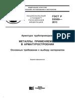ГОСТ 55509-2013 Металлы Применяемые в Арматуростроении