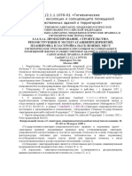 Санитерно-эпидемилогические-нормы-и-правила-СанПиН-2.2.1_2.1.1.1076-01