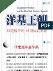 洋基王朝:締造傳奇的14項成功原則(簡報檔)
