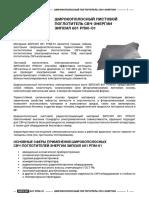 ЗИПСИЛ 601 РПМ-01 - Листовой СВЧ-поглотитель