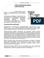 ЗИПСИЛ 950 АСК - Антистатическая Краска
