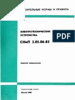 СНиП 3.05.06-85