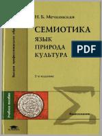 semiotika_yazyk