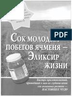 Сок молодых побегов ячменя - элексир жизни_pdf