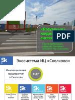 Разумные медицинские системы ИТМ 09102015