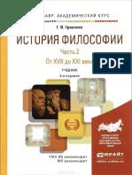 История Философии Гриненко В.Г. Ч_2