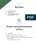 Упражнения - Java