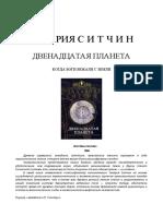 Захария Ситчин 01 - 12-я планета