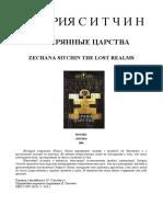 Захария Ситчин 04 - Потерянные царства
