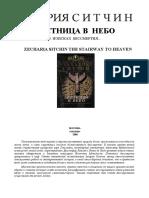 Захария Ситчин 02 - Лестница в небо