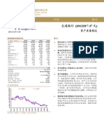 080827-中金公司-601328交通银行08中报分析