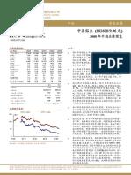 080827-中金公司-601600中国铝业中期业绩预览
