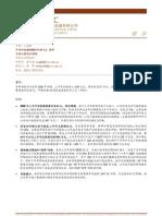 080827-中金公司-中材科技-推荐