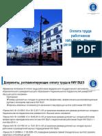 Структура зарплаты_Москва