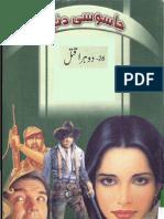 26 Doosra Qatal (Double Murder)