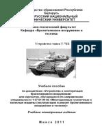 Учебное Пособие Устройство Танка Т-72Б (2011)