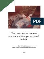 Тактическая медицина современной иррегулярной войны (2015)