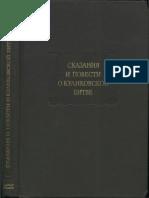 Skazanie_i_povesti_o_Kulikovskoy_bitve_Literaturnye_pamyatniki