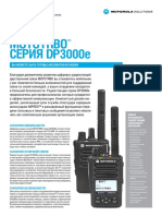 DP3000e_DataSheet_ru_rus