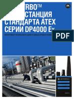DP4000Ex_DataSheet_ru_rus