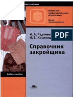 Справочник Закройщика by Радченко И.А., Косинец И.Б. (Z-lib.org)