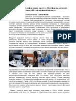 Аналитич. Отчет По Платформе _29_апр 2021 (1)