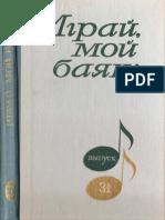Играй-мой-баян-Выпуск-31