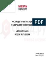 manual-nissan-1f2-rus