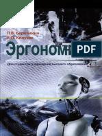 Эргономика Березкина 2013