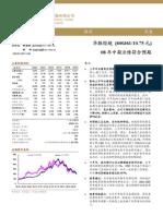 080827-中金公司-600361华联综超08中报分析